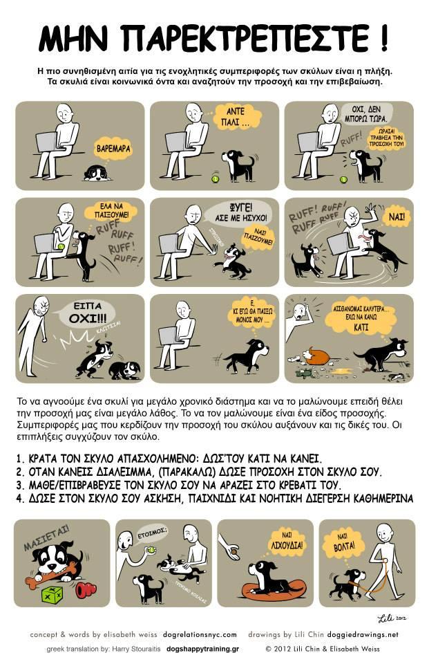 Σκύλος βαριέται